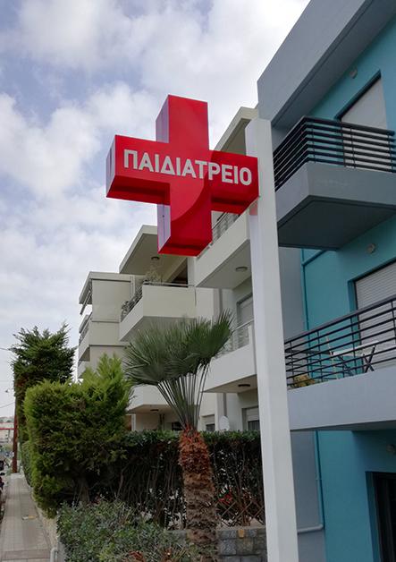 επιγραφή ιατρείου - Σταυρός plexiglass
