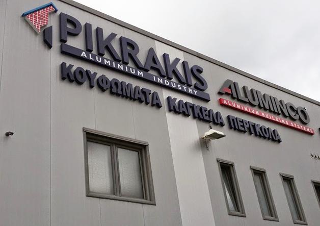 Pikrakis - aluminium industry