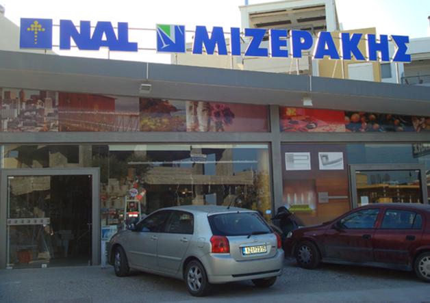 Μιζεράκης