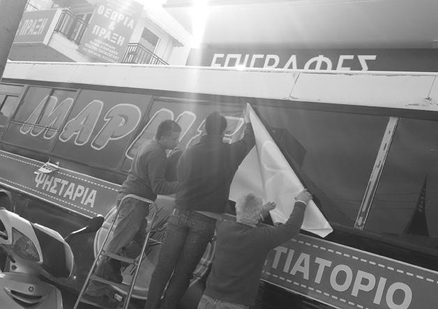 επιγραφή σε αστικό λεωφορείο