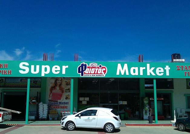 Φαιστός super market